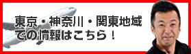 東京・神奈川・関東地域での情報はこちら
