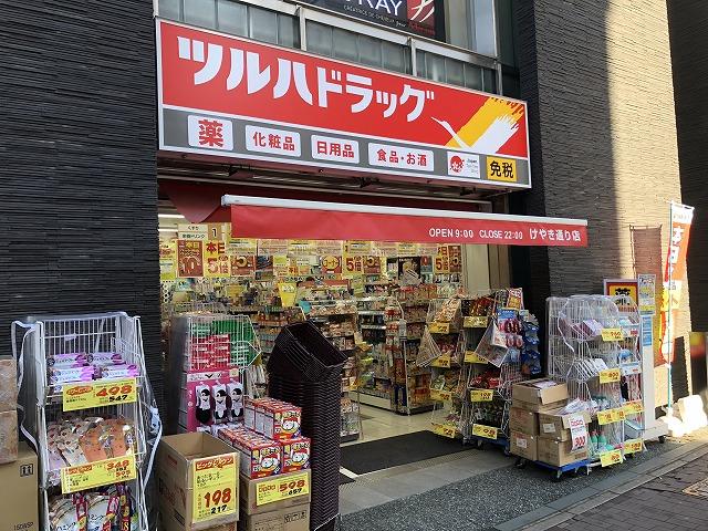 ツルハドラッグけやき通り店(60m)徒歩1分