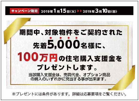 ■■ 飯田グループホールディング設立5周年感謝キャンペーン ■■