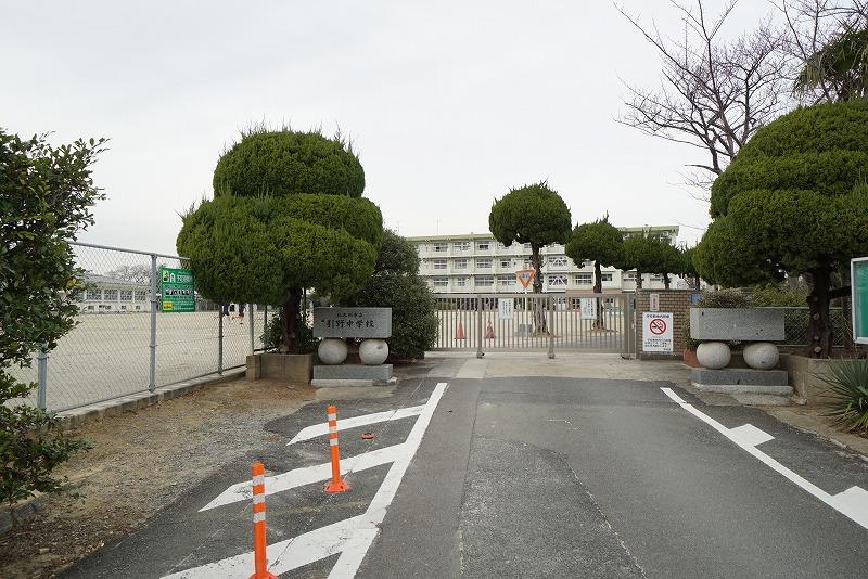引野中学校(1013m)