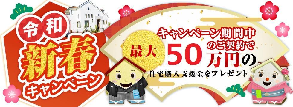 期間中に対象物件をご契約されたお客様に、50万円の住宅購入支援金をプレゼントします。