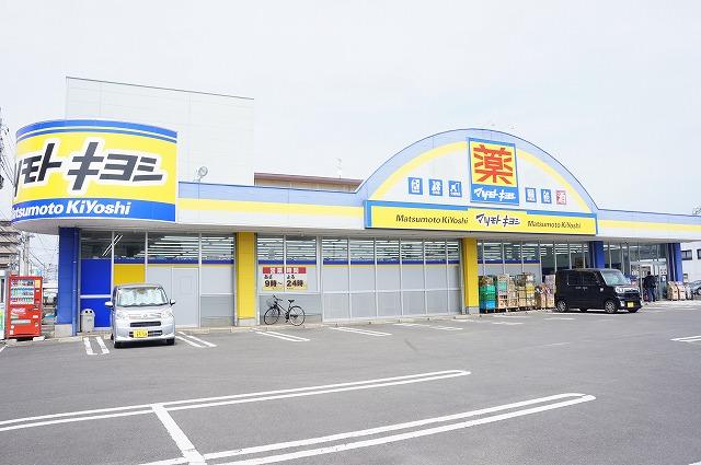 マツモトキヨシ柳丸店(310m)徒歩4分