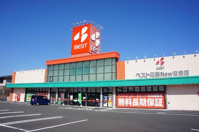 ベスト電器New日南店(30m)徒歩1分