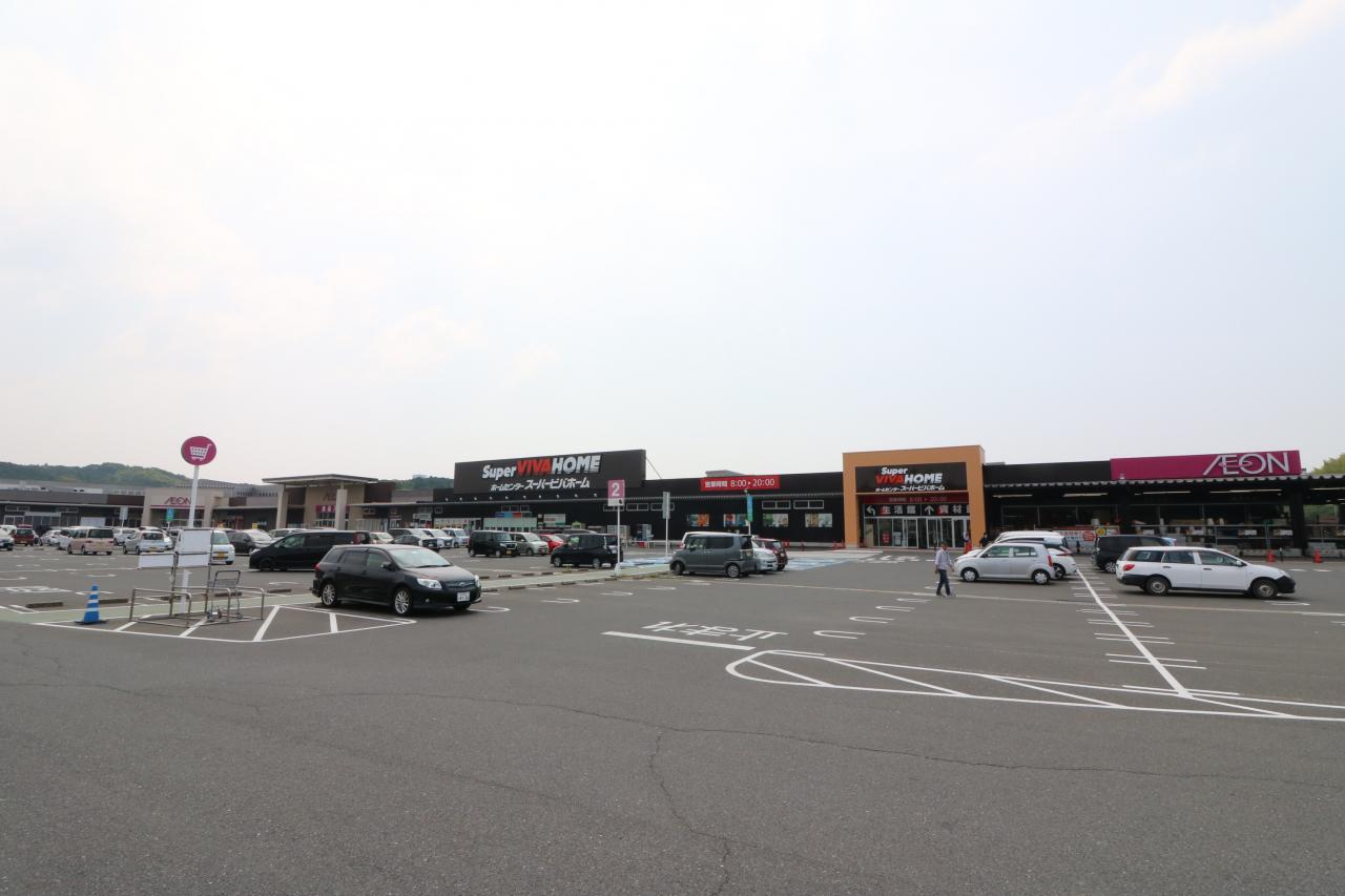イオン岡垣ショッピングセンター(820m)徒歩11分