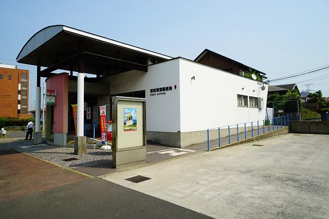 若松青葉郵便局・・・187m