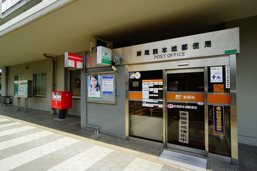 折尾西本城郵便局まで1,010m