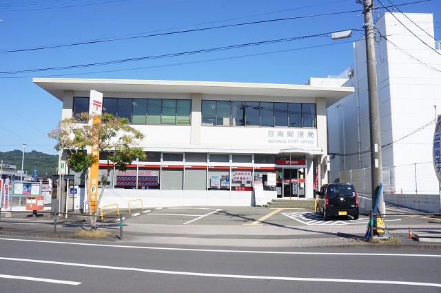 日南郵便局