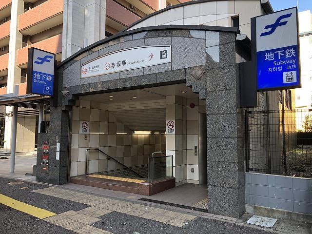 地下鉄空港線 赤坂駅 徒歩8分