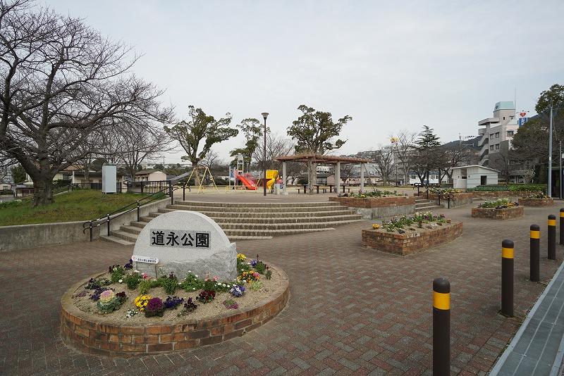 道永公園(50m)