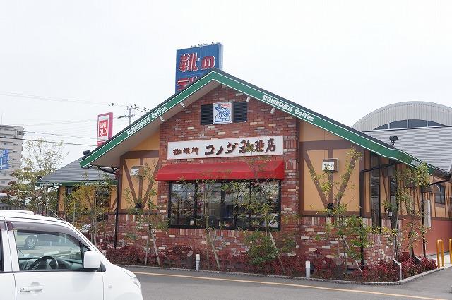 コメダ珈琲店(290m)徒歩4分